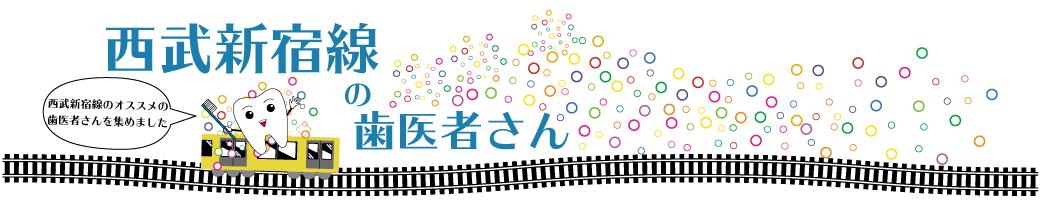 西武新宿線の歯医者さん